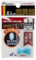 ハヤブサ(Hayabusa) 名人の道具箱 ひかり玉ソフトブルー P446-3