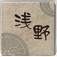 【家紋デザイン】 150角 アクアGタイル表札 「バーリーウッド」 おしゃれ スタイリッシュ 赤茶系 戸建て 正方形