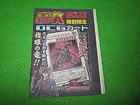 遊戯王 ワンハンドレッド・アイ・ ドラゴン WJMP-JP013 少年ジャンプ 【 未開封 ・ 美品 】