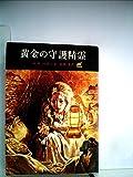 黄金の守護精霊 (創元推理文庫 518-5)