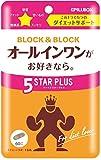 ピルボックスジャパン ブロック&ブロック ファイブスタープラス 60カプセル