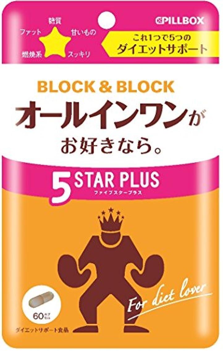重くするマウント省略するピルボックスジャパン ブロック&ブロック ファイブスタープラス 60カプセル