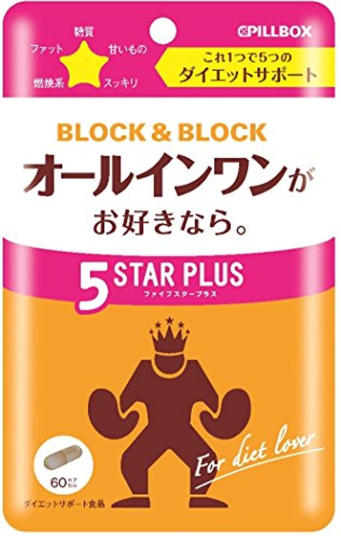 刈る法令敵意ピルボックスジャパン ブロック&ブロック ファイブスタープラス 60カプセル