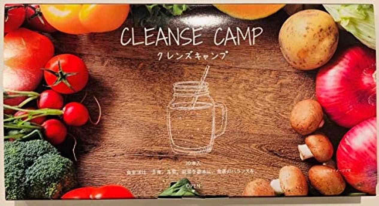 主婦容量目の前の☆クレンズキャンプ【公式】エンリケプロデュース!話題のCLEANSE CAMP (30包入)