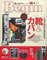 Begin(ビギン) 2019年 04 月号 [雑誌]