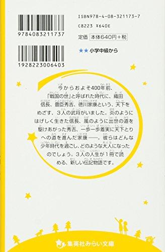伝記シリーズ 戦国の天下人 信長・秀吉・家康 (集英社みらい文庫)