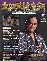 大江戸捜査網DVDコレクション(49) 2016年 1/17 号 [雑誌]