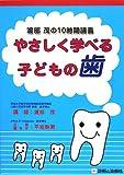 渡部茂の10時間講義 やさしく学べる子どもの歯