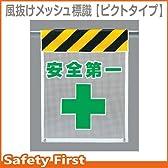 【ユニット】メッシュ標識 安全第一 [品番:342-95]