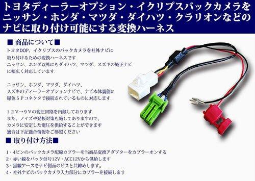 【Gn066】トヨタ純正バックカメラをクラリオン・日産・ホンダ社外ナビに変換コネクター バックカメラアダプター