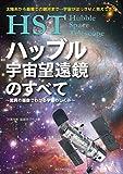 HST ハッブル宇宙望遠鏡のすべて~驚異の画像でわかる宇宙のしくみ~: 太陽系から最果ての銀河まで…宇宙がはっきりと見えてきた