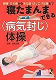 寝たまんまできる〈病気封じ〉体操