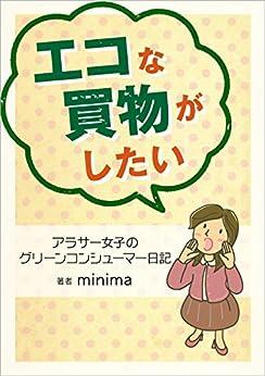 [minima]のエコな買物がしたい: アラサー女子のグリーンコンシューマー日記