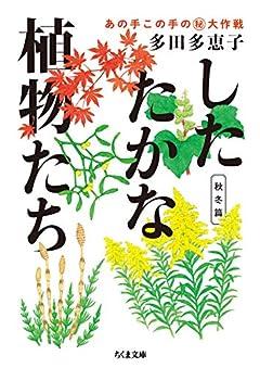 したたかな植物たち 秋冬篇: あの手この手のマル秘大作戦 (ちくま文庫 た 91-2)