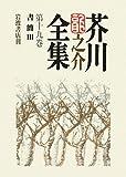 芥川龍之介全集〈第19巻〉書簡3