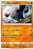 ポケモンカードゲーム SM9b フルメタルウォール ゴローン C | ポケカ 強化拡張パック 闘 1進化