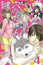 鍵穴のふふん 4巻〈さらわれた生娘〉 (コミックノベル「yomuco」)