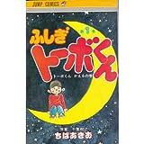 ふしぎトーボくん (1) (ジャンプコミックス)