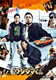 「闇金ウシジマくん」dビデオ powered by BeeTVスペシャル[DVD]