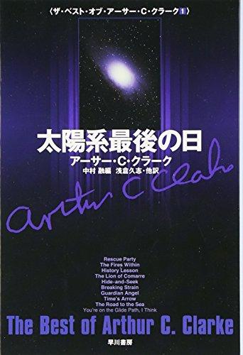 太陽系最後の日   / アーサー・C・クラーク