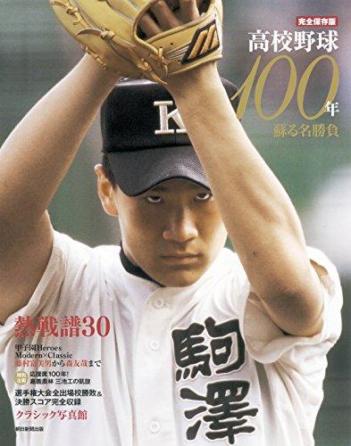 完全保存版高校野球100年