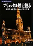 旅名人ブックス121 ブリュッセル歴史散歩