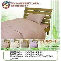 【0605】【花粉症対策 防ダニ 布団カバー】 「アレルガード」高密度生地 ボックスシーツ シングル ブラウン
