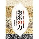 ポストハーベスト技術で活かす お米の力: 美味しさ、健康機能性、米ぬか、籾がら