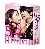 5→9 ~私に恋したお坊さん~ DVD BOX[DVD]