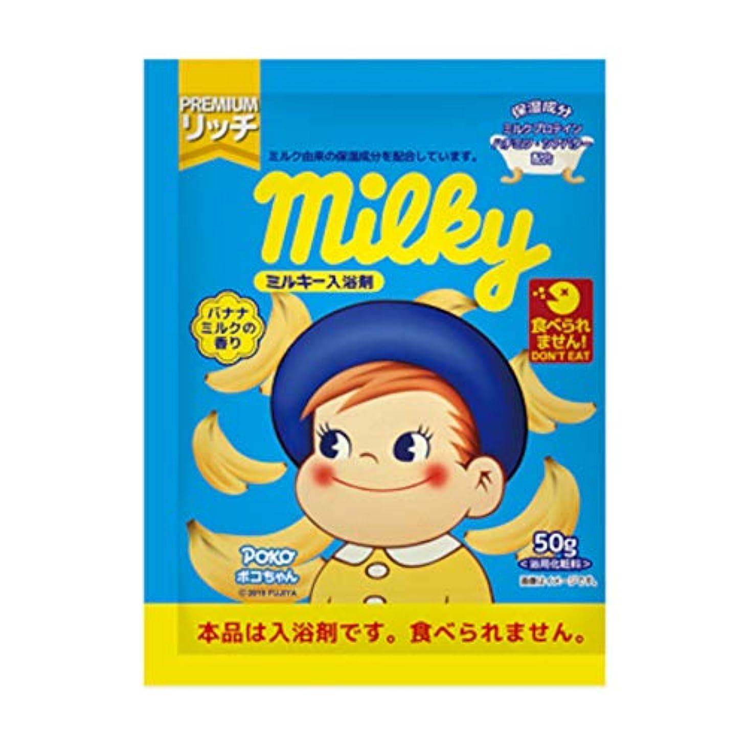 ホームレス振る舞う音声ミルキー入浴剤 ポコちゃん バナナミルクの香り 50g N-8786