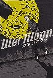 Wet Moon 3 (ビームコミックス)