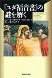 『ユダ福音書』の謎を解く