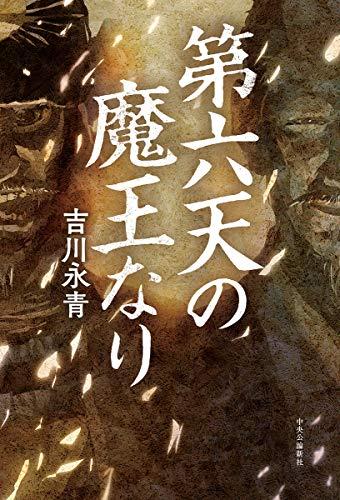 第六天の魔王なり (単行本)