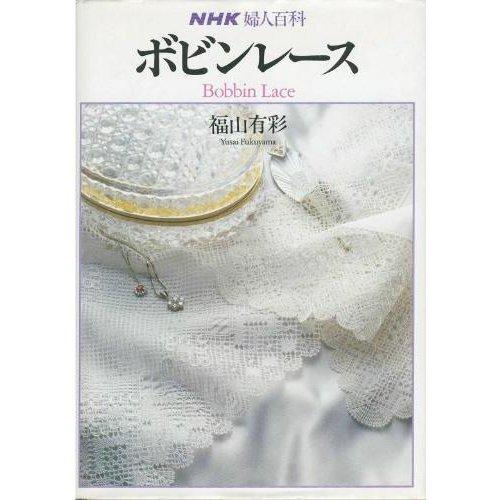 ボビンレース (NHK婦人百科)