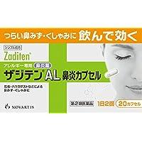 【第2類医薬品】 ザジテンAL鼻炎カプセル 鼻みず くしゃみ 20カプセル
