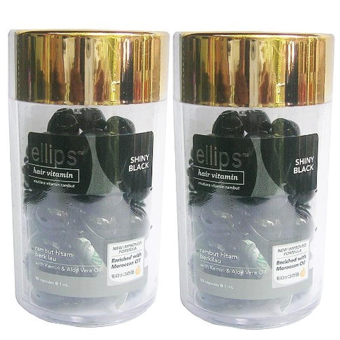 火山学ラジウム皮エリプス(Ellips) ヘアビタミン(50粒入)2個セット ブラック[海外直送品][並行輸入品]