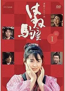 連続テレビ小説 はね駒(こんま)完全版1DVD