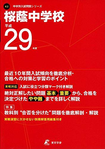 桜蔭中学校 平成29年度 (中学校別入試問題シリーズ)