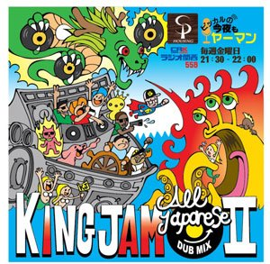 KING JAM ALL JAPANESE DUB MIX VOL.2