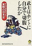 武士はホントに自分で切腹したか: そうではなかった!実際の日本史 (KAWADE夢文庫)