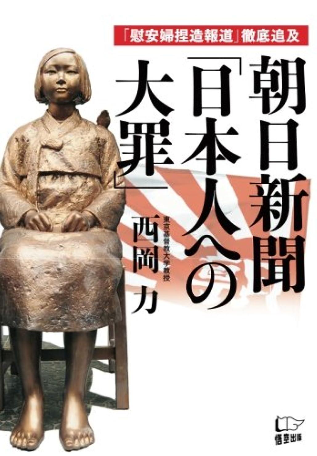 パーツカーペットさておき朝日新聞「日本人への大罪」