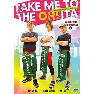 TAKE ME TO THE OH!ITA ~谷山紀章のロックな休日2~(DVD-VIDEO)