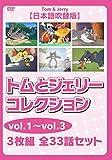 トムとジェリー コレクションvol.1~vol.3【日本語吹替版】 3枚組 全33話セット [DVD]