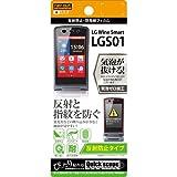 レイ・アウト LG Wine Smart LGS01 フィルム 反射防止 RT-LGWSF/B1