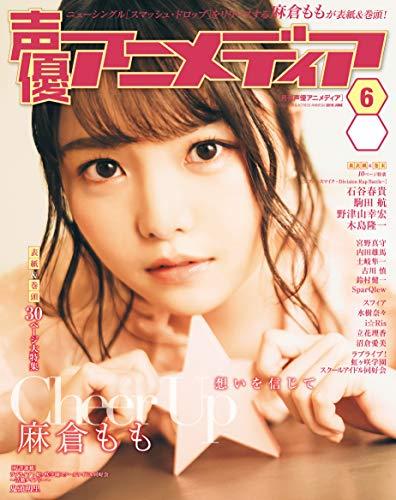 声優アニメディア 2019年6月号 [雑誌]
