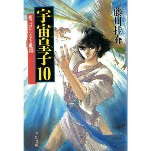 宇宙皇子〈10 愛、はてしなき飛翔〉 (角川文庫)の詳細を見る