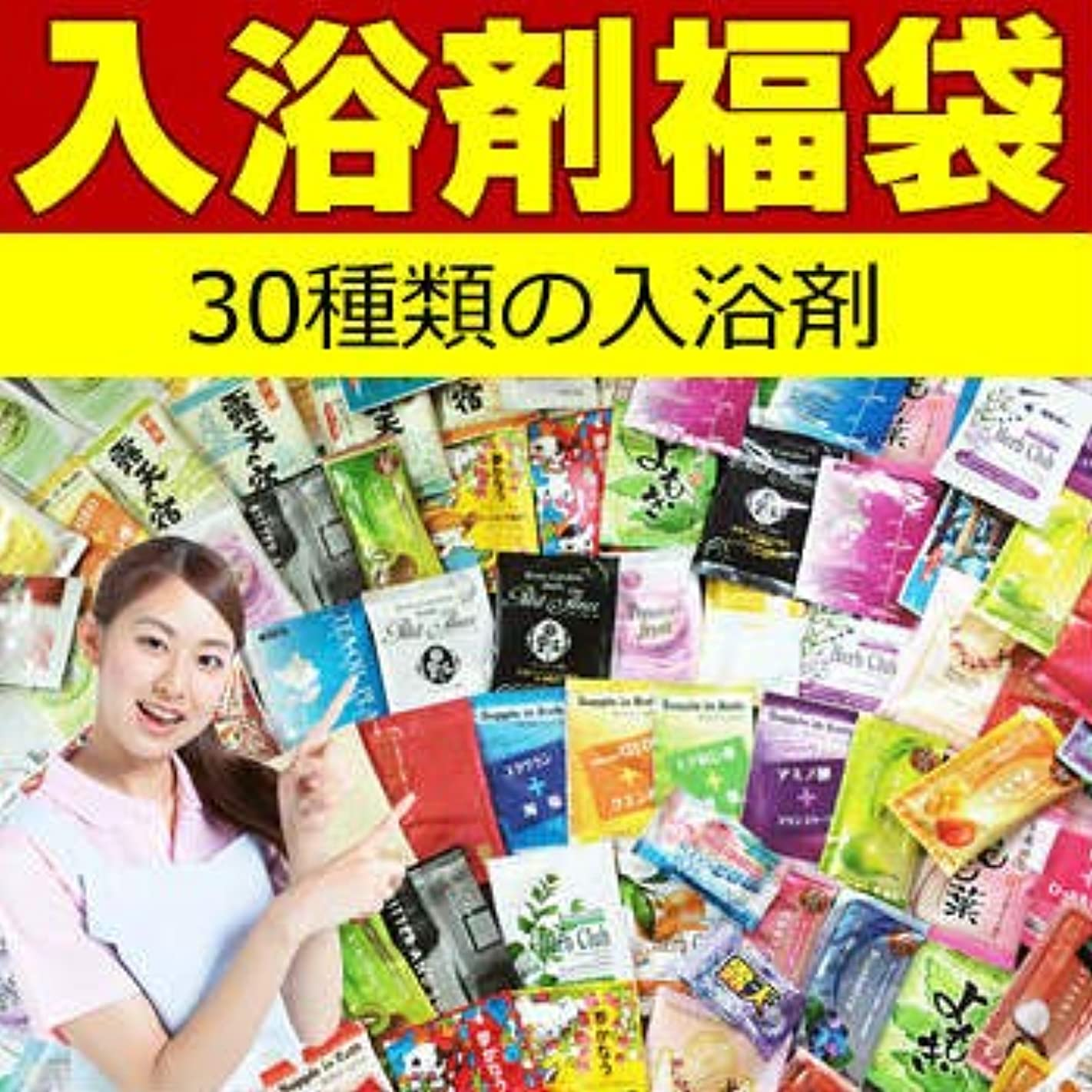 薬最近スローガン福袋 入浴剤 30種類30日分 日本製
