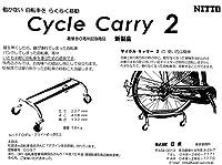 NITTO(日東) Cycle Carry 2(サイクルキャリー2) 自転車専用台車