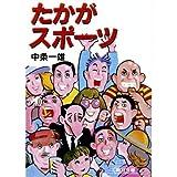 たかがスポーツ (朝日文庫)