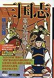 三国志 2 董卓追討軍 (希望コミックス カジュアルワイド)
